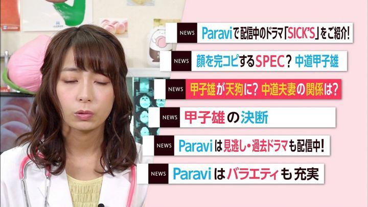 2018年07月11日宇垣美里の画像05枚目