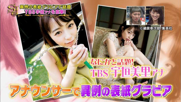 2018年07月15日宇垣美里の画像03枚目