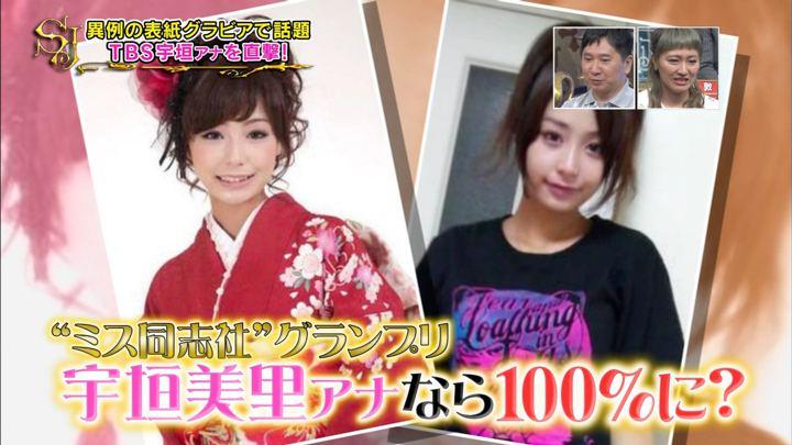 2018年07月15日宇垣美里の画像05枚目