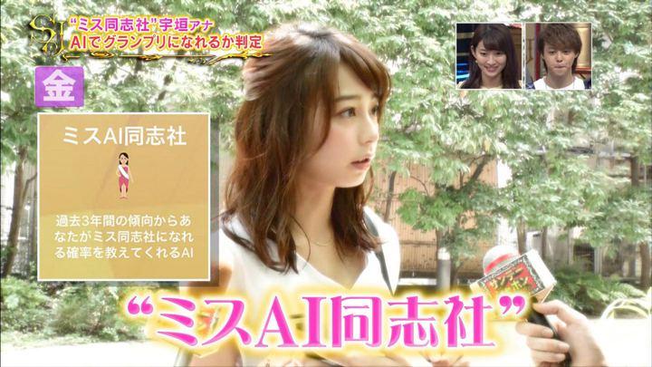 2018年07月15日宇垣美里の画像09枚目