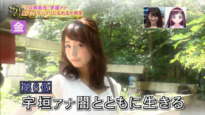 2018年07月15日宇垣美里の画像26枚目