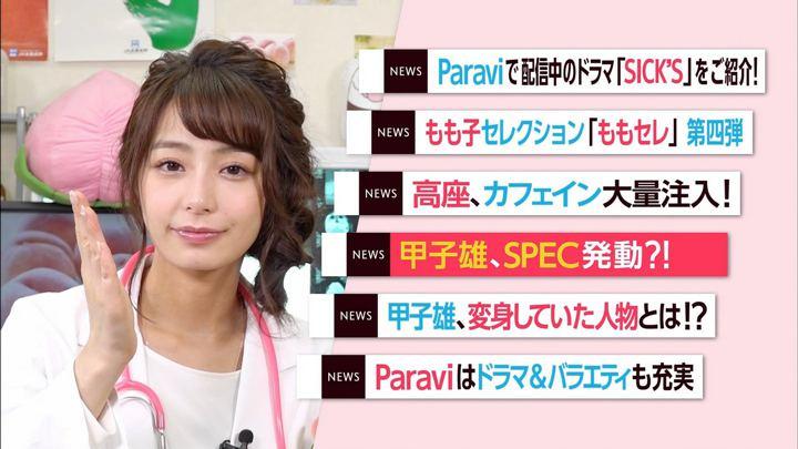 2018年07月17日宇垣美里の画像15枚目