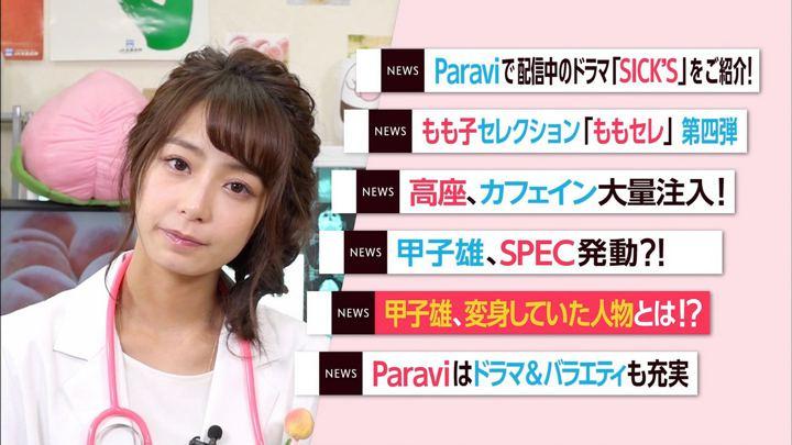 2018年07月17日宇垣美里の画像16枚目