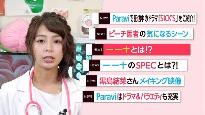2018年07月18日宇垣美里の画像02枚目