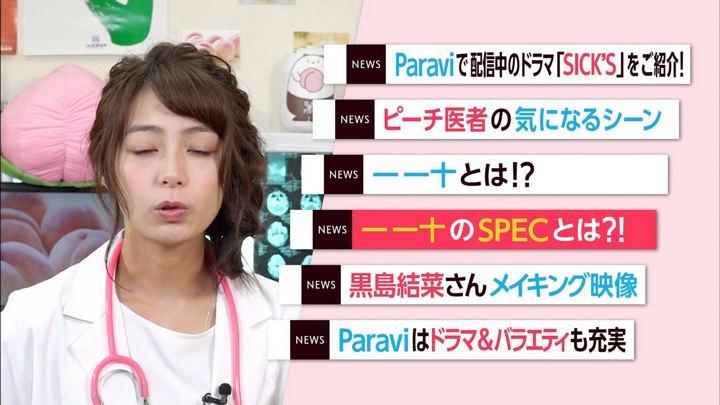 2018年07月18日宇垣美里の画像03枚目
