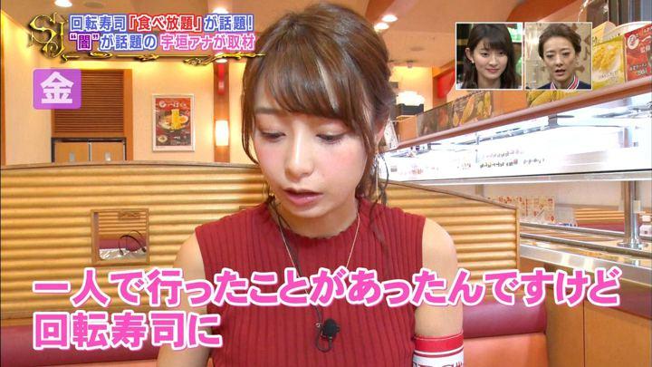 2018年07月29日宇垣美里の画像26枚目