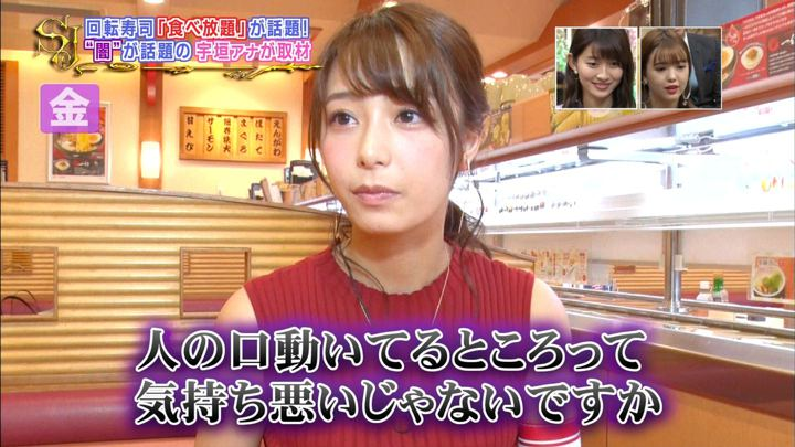 2018年07月29日宇垣美里の画像34枚目