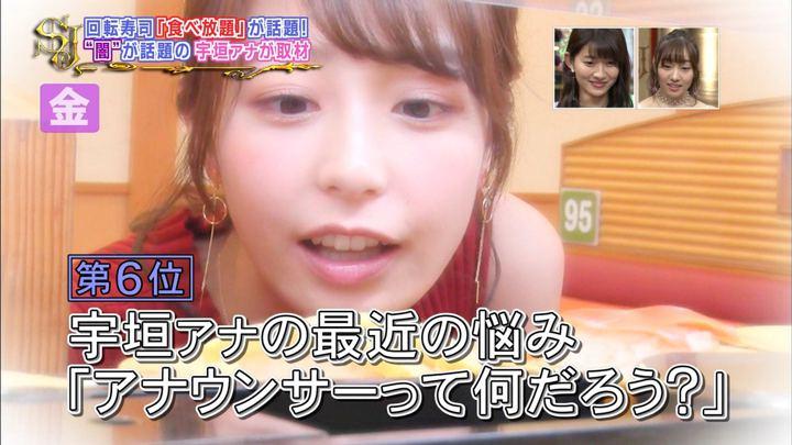 2018年07月29日宇垣美里の画像38枚目