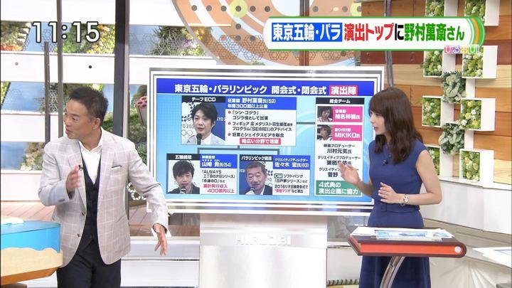 2018年07月31日宇垣美里の画像04枚目