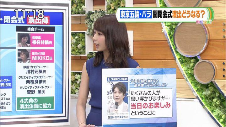 2018年07月31日宇垣美里の画像09枚目