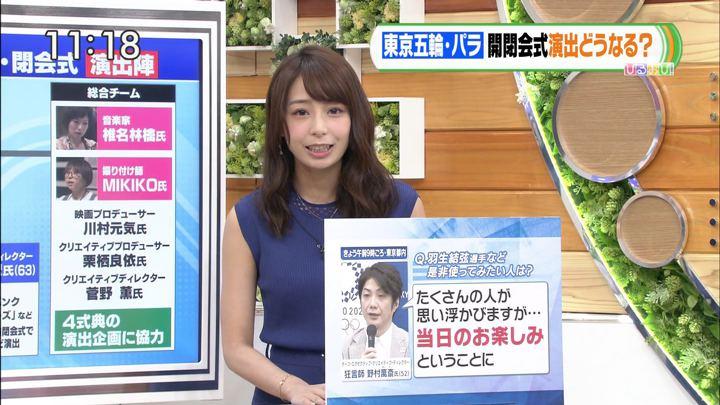 2018年07月31日宇垣美里の画像10枚目