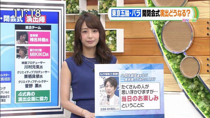 2018年07月31日宇垣美里の画像11枚目