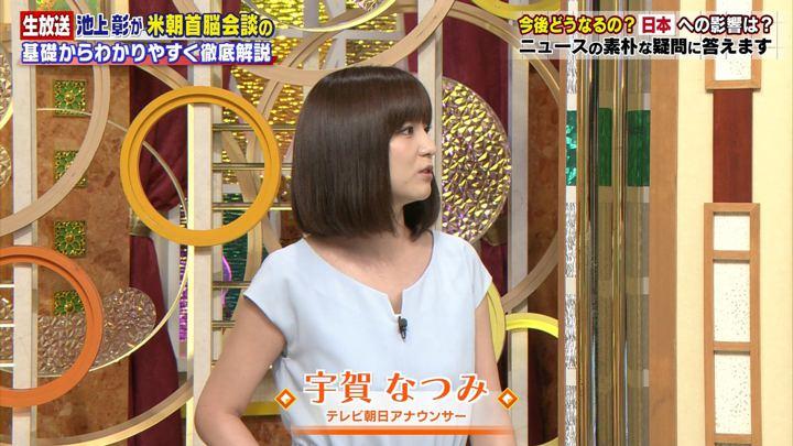2018年06月09日宇賀なつみの画像01枚目