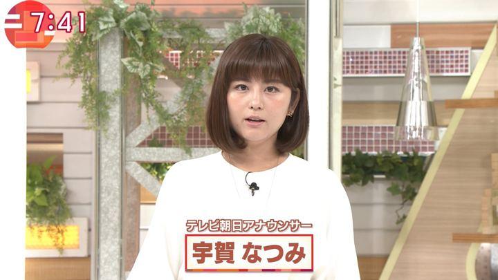 2018年06月18日宇賀なつみの画像02枚目