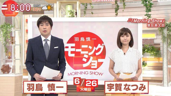 2018年06月26日宇賀なつみの画像01枚目