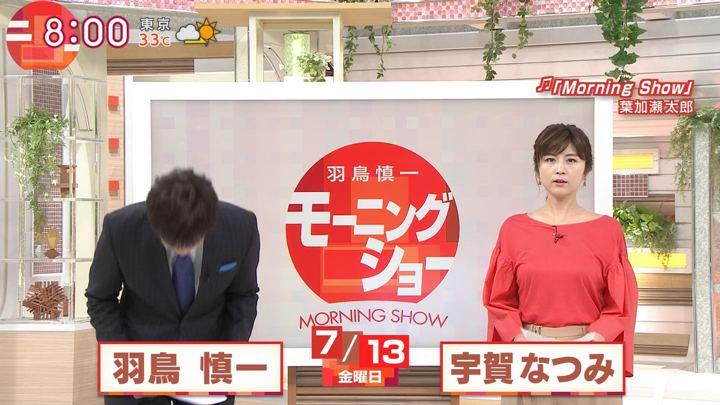2018年07月13日宇賀なつみの画像01枚目