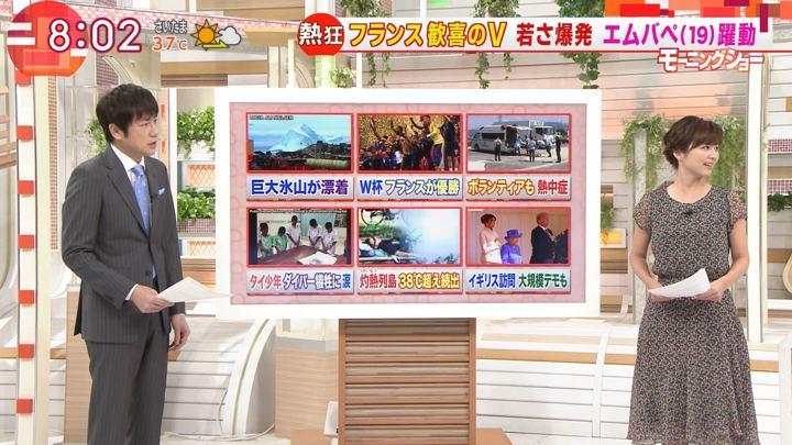 2018年07月16日宇賀なつみの画像02枚目
