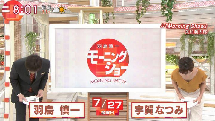 2018年07月27日宇賀なつみの画像02枚目