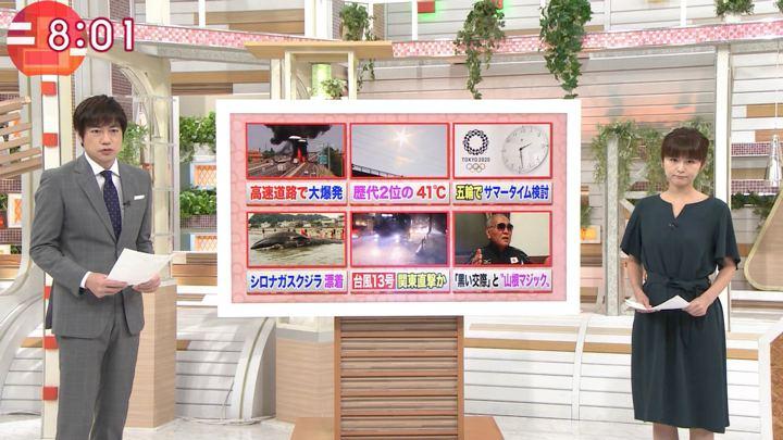 2018年08月07日宇賀なつみの画像03枚目