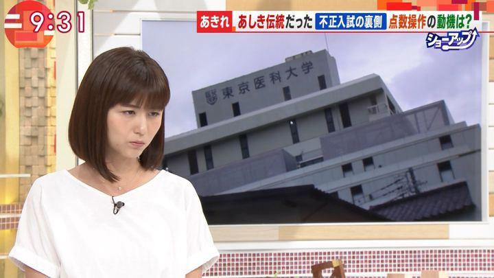 2018年08月08日宇賀なつみの画像07枚目