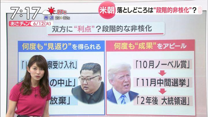 2018年06月12日山本里菜の画像24枚目