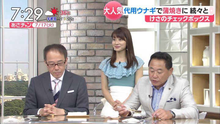 2018年07月17日山本里菜の画像22枚目