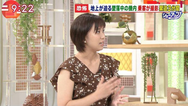 2018年07月24日山本雪乃の画像03枚目