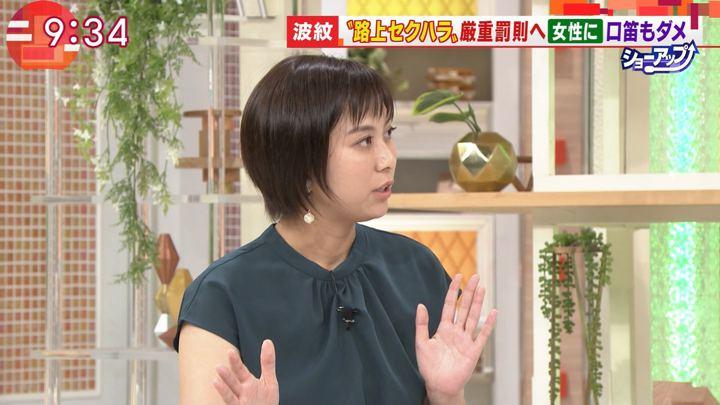 2018年08月02日山本雪乃の画像06枚目