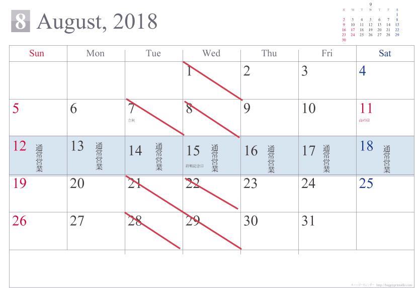 calendar-sim-a4-2018-8.jpg
