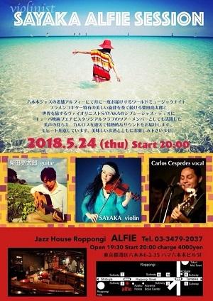 写真 2018-05-11 20 13 29