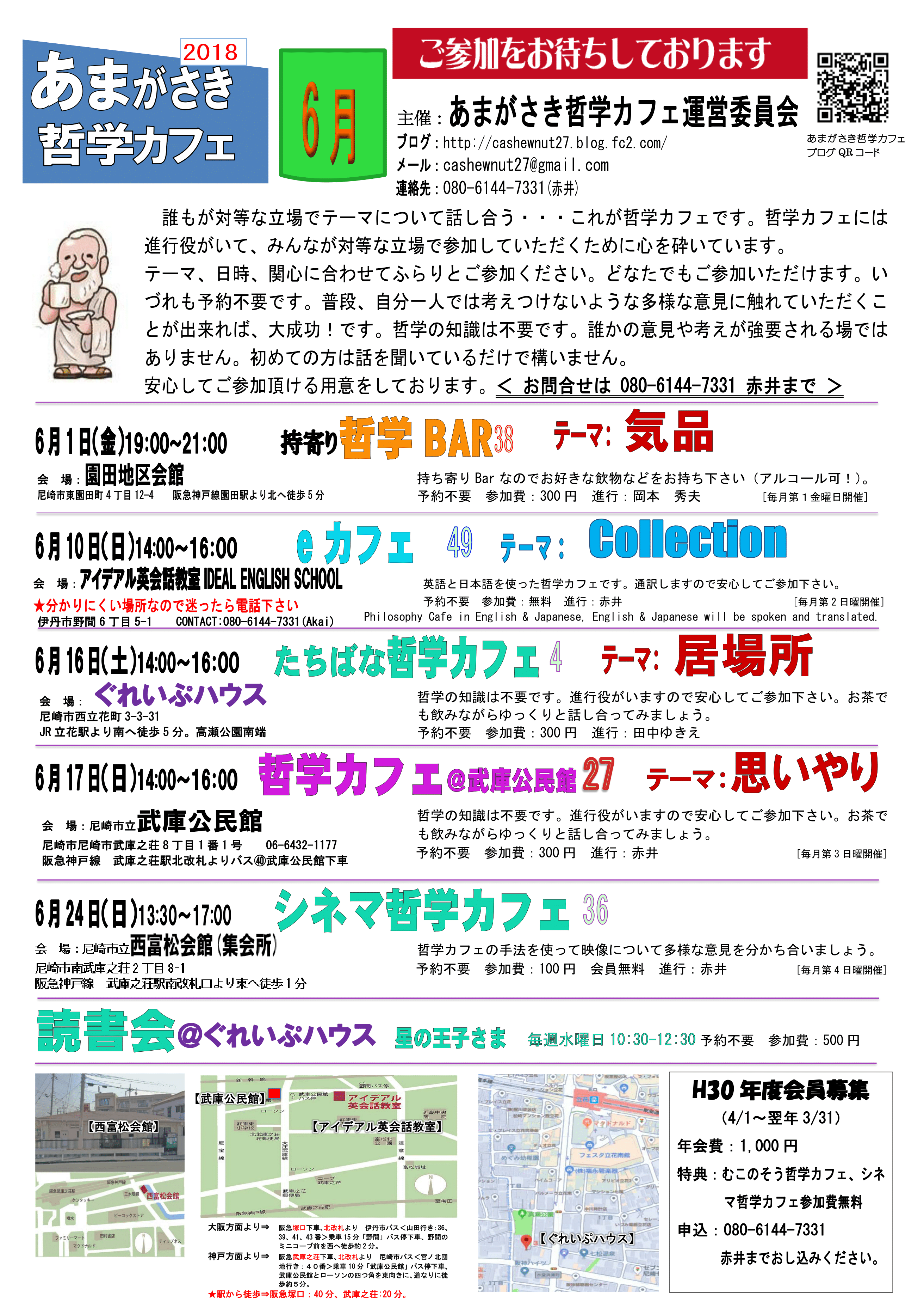 01806ポスター改