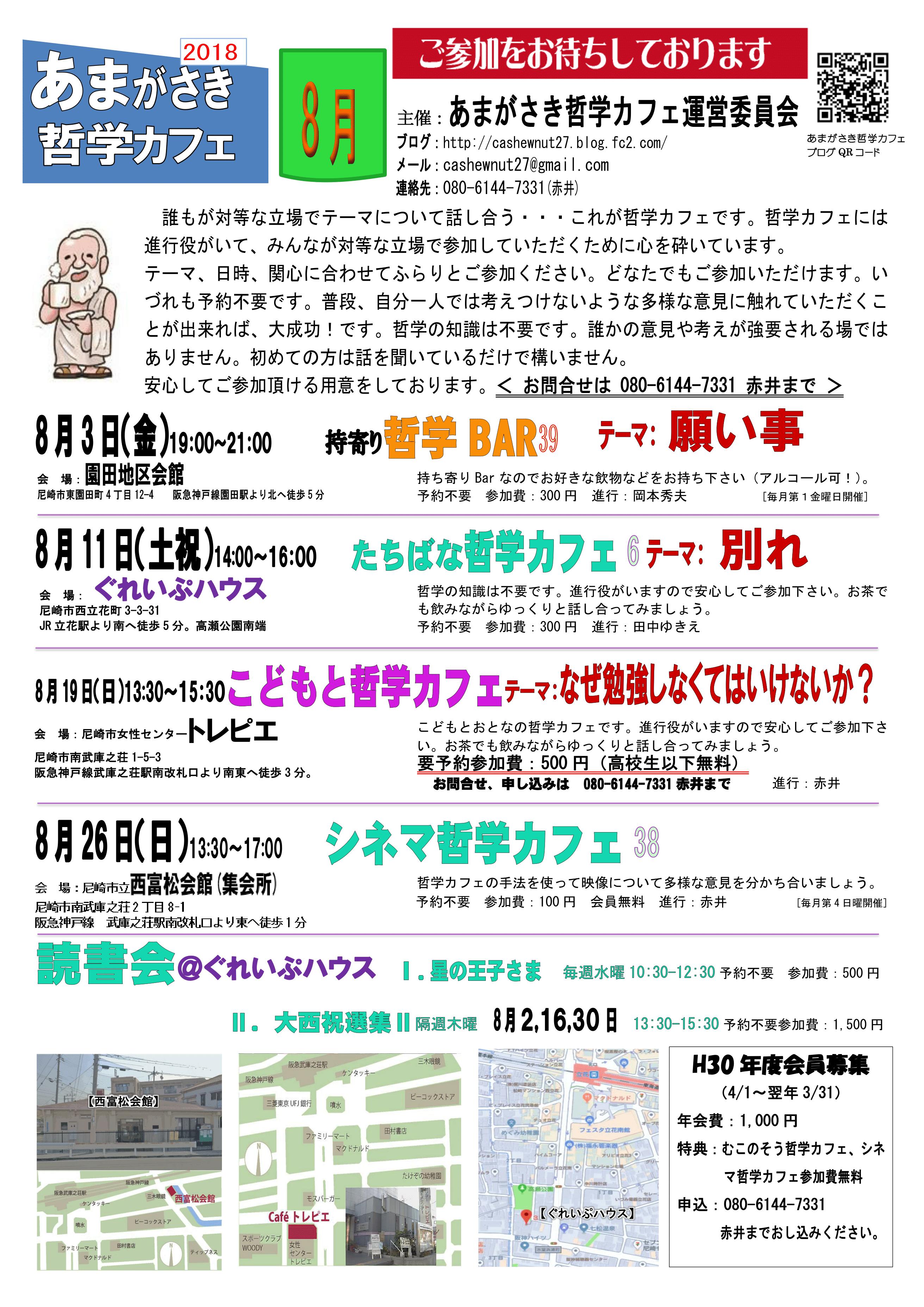 01808ポスター