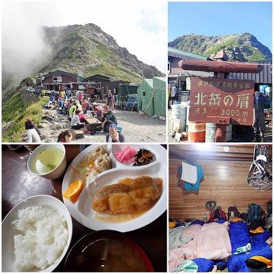 20180845北岳 (9)