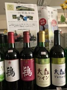 秋田ワイン