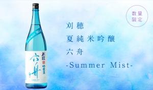 SummerMist.jpg