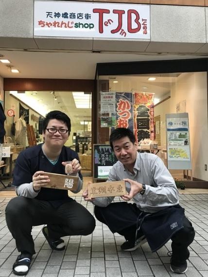 陽×黒潮水産1