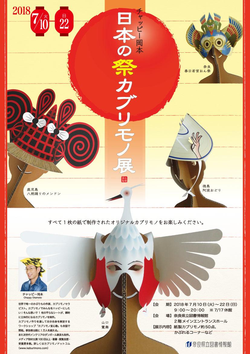 チャッピー岡本日本の祭カブリモノ展@奈良