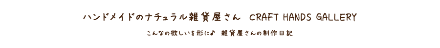 ハンドメイド雑貨屋さんの製作日記
