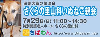20180729sakura_320x120.jpg