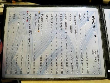 18-6-11 品そば