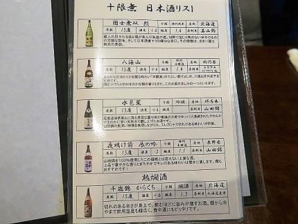 18-6-19 品酒