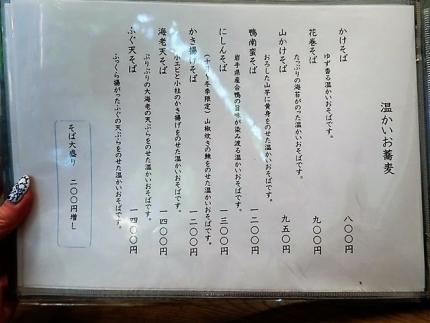 18-6-22 品そばおん