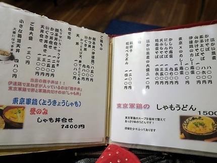 18-6-23 品そば温
