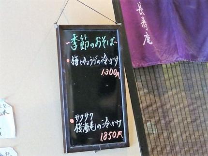 18-6-25 品そば