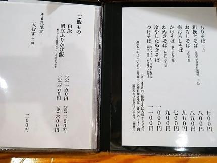 18-7-5 品そば