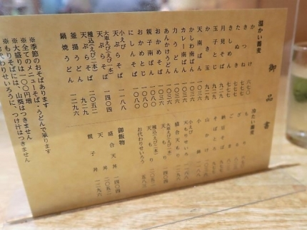 18-7-11 品そば