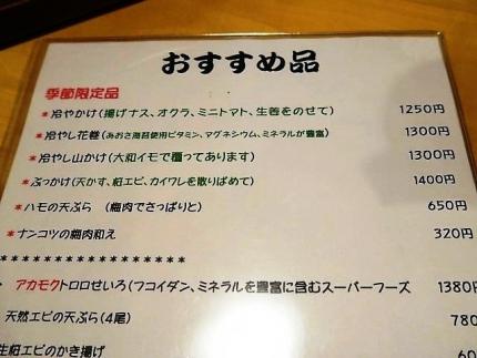 18-7-27 品あぷ
