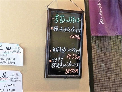 18-7-31 品そば