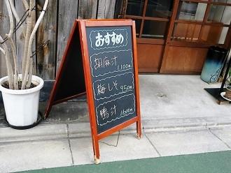18-8-3 店まえおすすめ