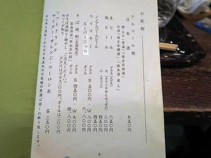18-8-7 品酒